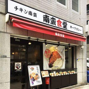 四ツ橋本町店