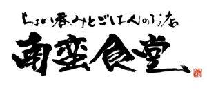 南蛮食堂ロゴ【ちょい呑みとごはんのお店】